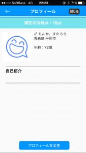 出会いアプリHAPPY!プロフィール