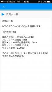出会いアプリHAPPY!料金表