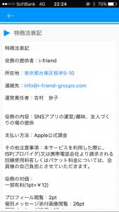 出会いアプリHAPPY!運営者