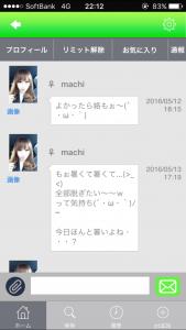 出会いアプリWeトークサクラのmachi