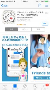 出会い系アプリ「ミーフレンドトーク」