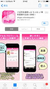 出会い系アプリちゃおっ!