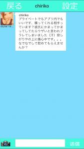出会い系アプリガチラブサクラのchiriko