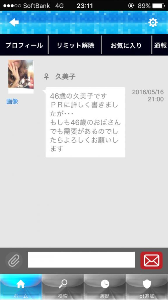 出会い系アプリポケナビサクラの久美子46歳