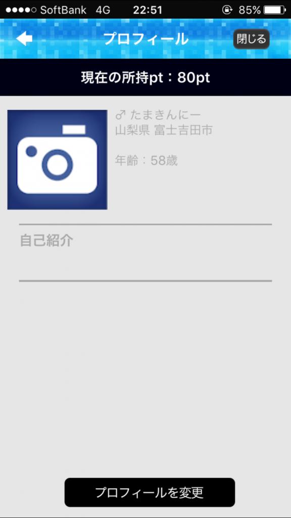 出会い系アプリポケナビプロフィール