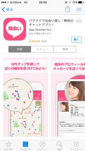 出会い系アプリ爆会い