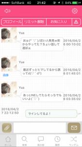 出会い系アプリ爆会いのサクラのYua