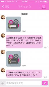 出会い系アプリAERUのサクラのマイちぃ☆