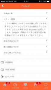 出会い系アプリIineリミッター解除