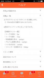 出会い系アプリIine料金表