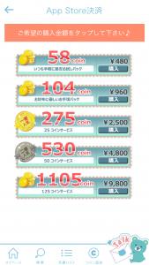 出会い系アプリbears料金表