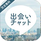 出会い チャット - 永久無料の出会い系アプリで新たな出会いSNS