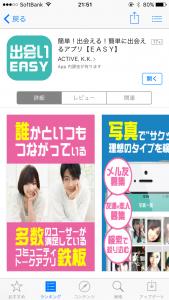 出会いEASYアプリ