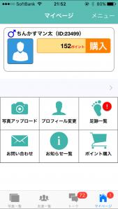 出会いEASYアプリプロフィール