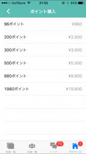 出会いEASYアプリ料金表