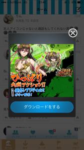 完全無料出会い系アプリの広告