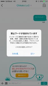 完全無料の出会いアプリ