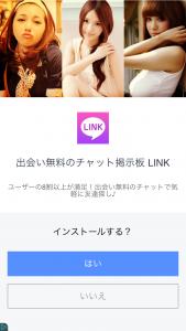 出会い無料のチャット系掲示板LINKの広告