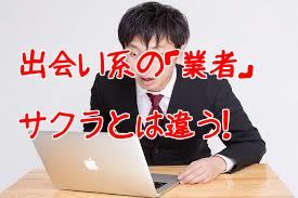 出会い系サイトの「業者」