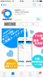 出会いアプリHAPPY!