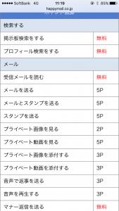 ハッピーメール料金表