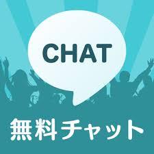 PartyChat-完全無料の友達探しひまトーク掲示板