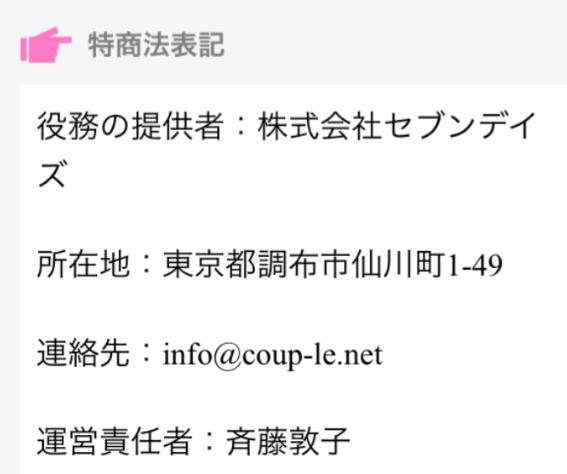 ひみつの即会いマッチング「カップリング」無料の出会い系チャットアプリ運営会社