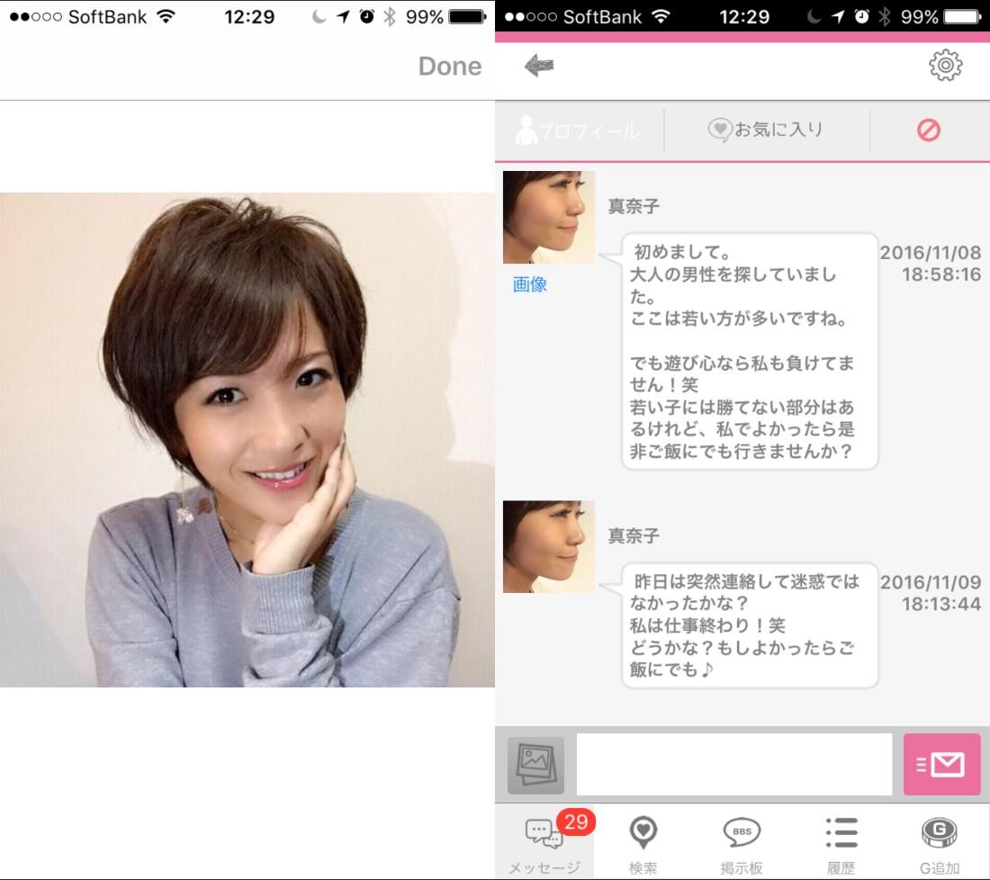 ひみつの即会いマッチング「カップリング」無料の出会い系チャットアプリサクラの真奈子