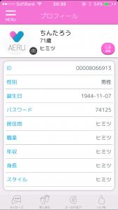 出会い系アプリAERUプロフィール