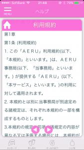 出会い系アプリAERUの利用規約