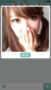 出会い系アプリLINGOのサクラのKEIKO♡52