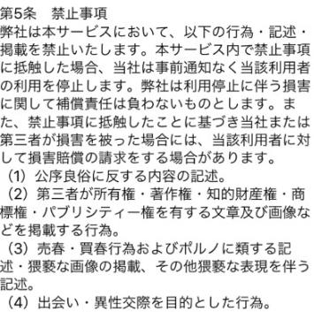 【無料登録】異性とスグ交換~大人のパートナー探し『恋ナカ』~利用規約