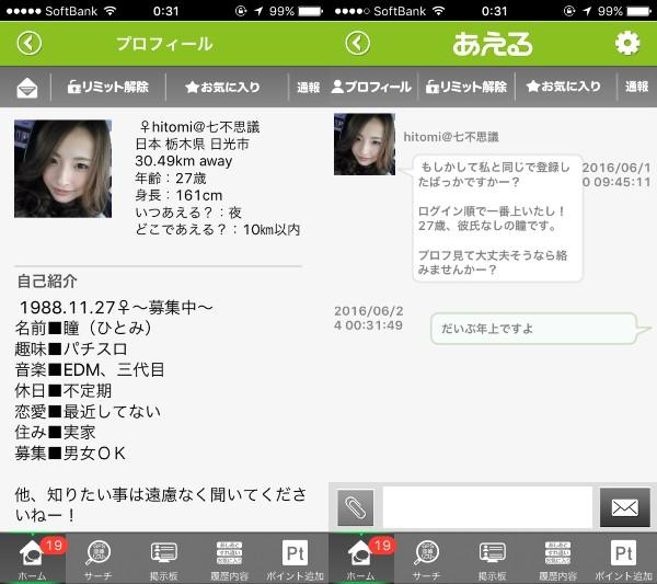 あえる~登録無料の出会いアプリならチャットして即会える!サクラのhitomi@七不思議