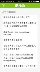 あえる~登録無料の出会いアプリならチャットして即会える!運営会社