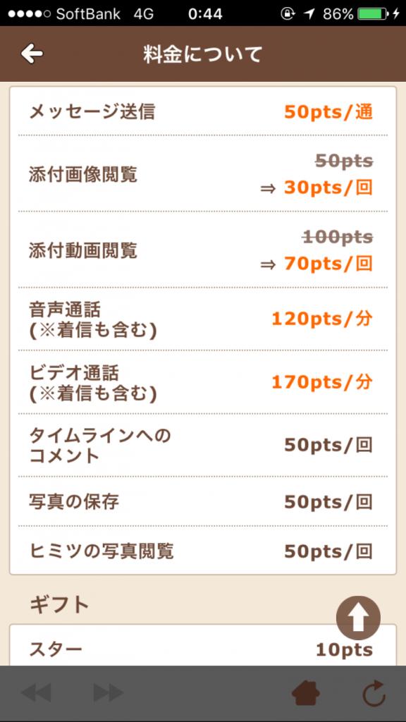 おチャベリ-オトナのためのビデオチャットでマッチングアプリ料金表