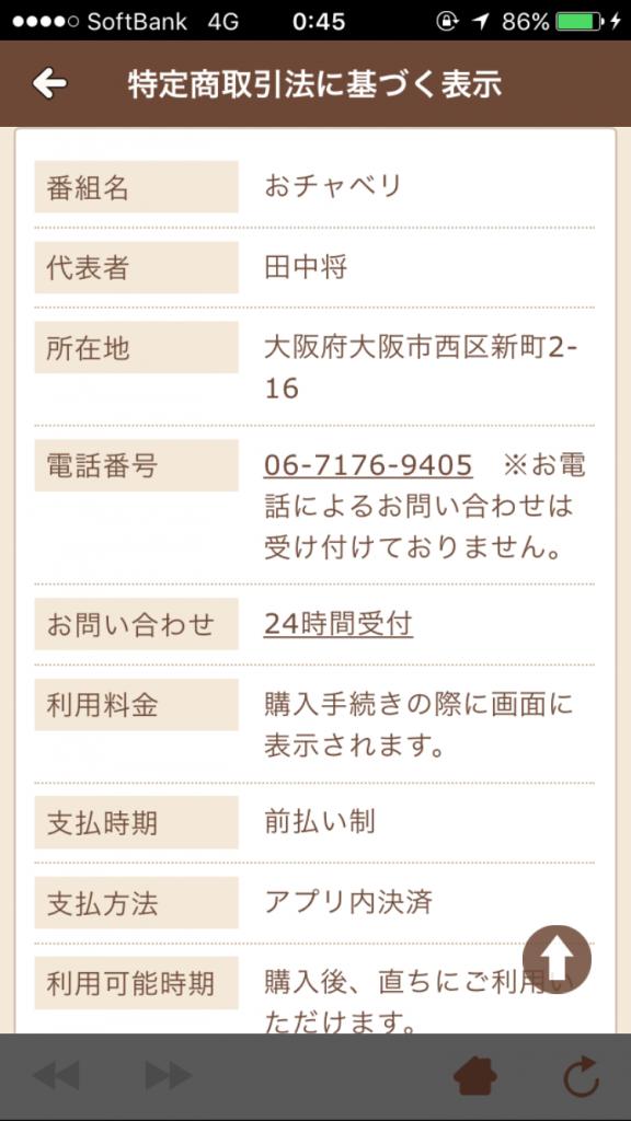 おチャベリ-オトナのためのビデオチャットでマッチングアプリ