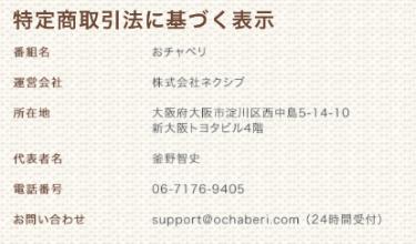 おチャベリ-オトナのためのビデオ通話でマッチングアプリ