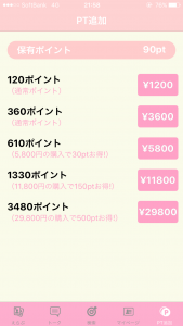 ひみつのマッチング!料金表