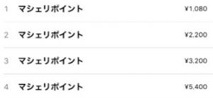 アプリのマシェリ料金表