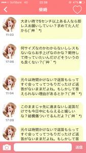オトナ専用フレンドチャットサクラの柴咲