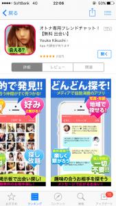 オトナ専用フレンドチャット!【無料出会い】