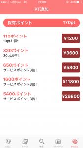 オトナ専用フレンドチャット!【無料 出会い】料金表