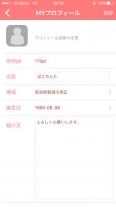 オトナ専用フレンドチャット!【無料 出会い】プロフィール