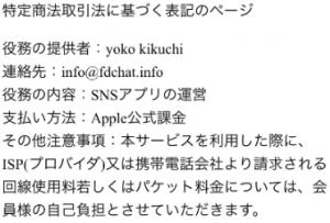 オトナ専用フレンドチャット!【無料 出会い】