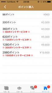 スパイス-出会い掲示板からチャット友達を探す登録無料アプリ料金表