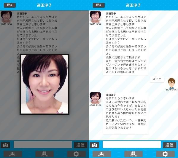 チカトモ-友達探しの出会いチャット掲示板サクラの高田淳子