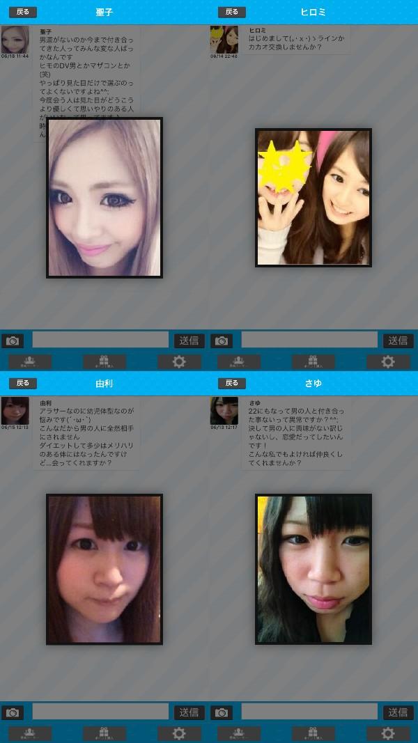 チカトモ-友達探しの出会いチャット掲示板サクラ3