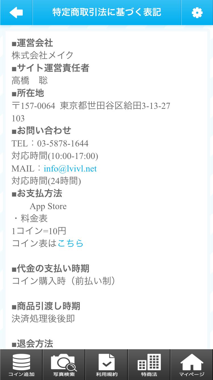 チカトモ-友達探しの出会いチャット掲示板運営会社