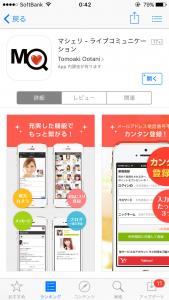 アプリのマシェリライブコミュニケーション
