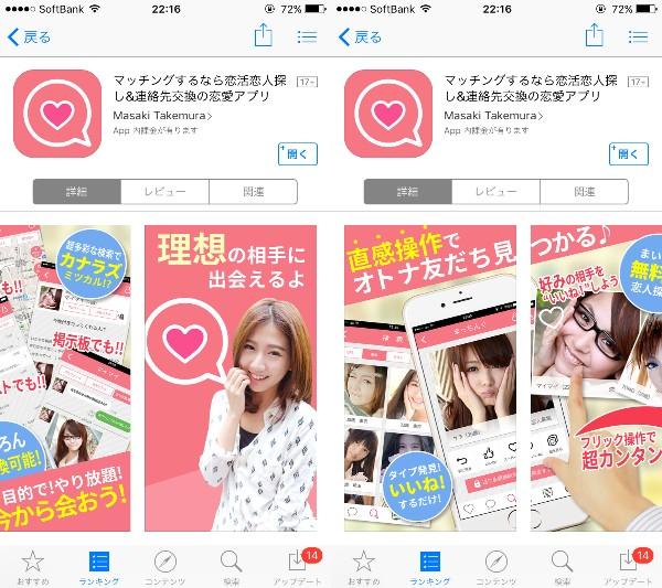 マッチングするなら恋活恋人探し&連絡先交換の恋愛アプリ